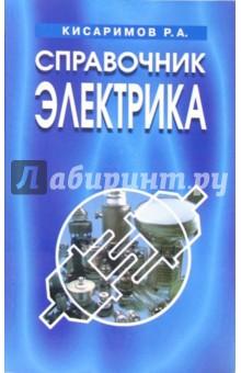 Кисаримов Рудольф Справочник электрика