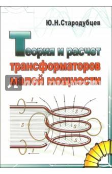 Стародубцев Юрий Теория и расчет трансформаторов малой мощности