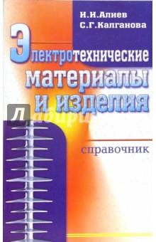 Алиев Исмаил Электротехнические материалы и изделия. Справочник