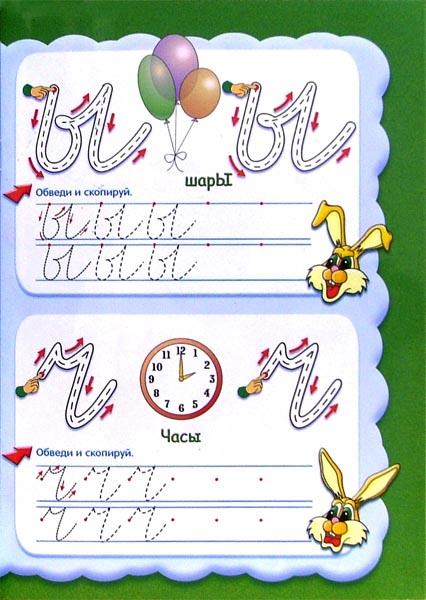 Иллюстрация 1 из 21 для Учимся писать буквы. Часть-2 (без фломастера)   Лабиринт - книги. Источник: Лабиринт