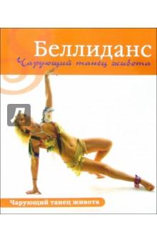 Беллиданс: чарующий танец живота