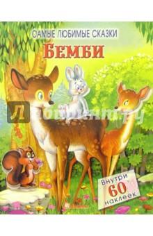 Бемби. Самые любимые сказки