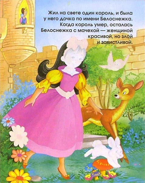 Иллюстрация 1 из 16 для Белоснежка. Самые любимые сказки | Лабиринт - книги. Источник: Лабиринт