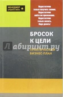 Кириллова Ольга Бросок к цели