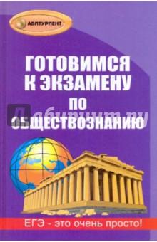 Корсаков Геннадий Геннадьевич Готовимся к экзамену по обществознанию