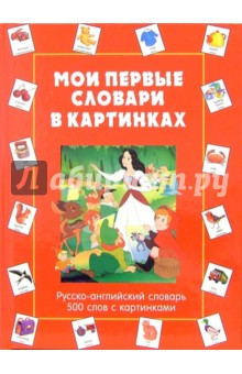 Мои первые словари в картинках. Русско-английский словарь. 500 слов с картинками