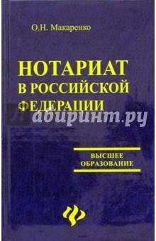 Макаренко О. Нотариат в Российской Федерации: Учебное пособие