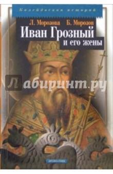 Морозова Людмила Евгеньевна, Морозов Борис Николаевич Иван Грозный и его жены