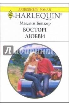 Бейкер Мэдлин Восторг любви: Роман