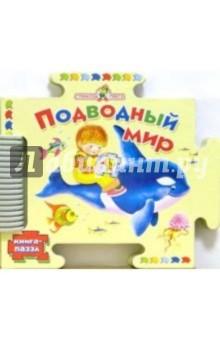 Гамазкова Инна Липовна Подводный мир