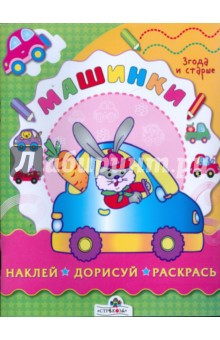Маврина Л. Машинки