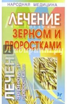 Полянкина Вера Лечение зерном и проростками