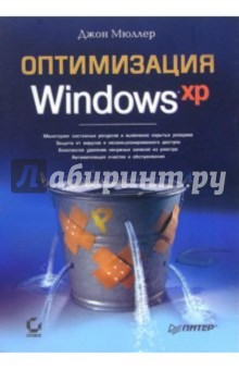 Мюллер Джон Оптимизация Windows XP