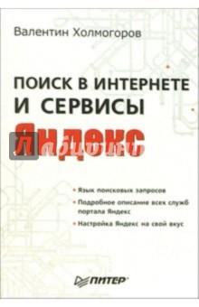 Холмогоров Валентин Поиск в Интернете и сервисы Яндекс