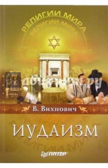 Вихнович Всеволод Иудаизм