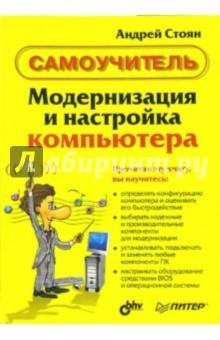 Стоян Андрей Модернизация и настройка компьютера: Самоучитель