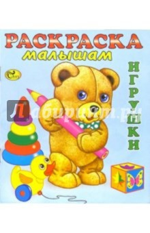 Раскраска малышам (Медвеженок). Игрушки-4