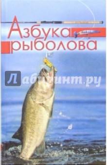 Азбука рыболова: Секреты удачной рыбалки