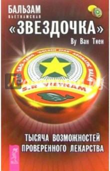 Бальзам вьетнамская Звездочка