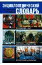 Энциклопедический словарь. Вооружение и быт