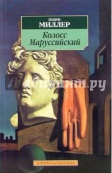 Обложка книги Колосс Маруссийский