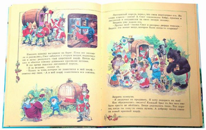 Иллюстрация 1 из 50 для Большая книга любимых сказок: Сказки   Лабиринт - книги. Источник: Лабиринт