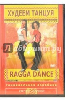 Худеем танцуя: Ragga Dance (DVD)Танцы и хореография<br>Европу захватила танцевальная лихорадка! Все танцуют хип-хоп, все танцуют рагга! Специально привезенный из Италии, прямо из рук создательницы нового танцевального направления Лер Куртельмон, этот урок - смесь хип-хопа и Ямайских ритмов. Танец, как способ поддержания и укрепления здоровья, как способ отдохнуть и расслабиться, как возможность раскрыться и реализоваться. Потрясающая энергетика, амплитуда и частота движений! Манера исполнения и стремление превзойти себя сделали этот урок уникальным и незабываемым! Танцуйте с нами! Танцуйте как мы! Танцуйте лучше нас!<br>Язык: Русский,<br>Звук: 2.0<br>Формат: 4:3<br>Изображение: PAL<br>Региональная кодировка: ALL<br>Цветной<br>Продолжительность: 60 минут<br>Ограничений по возрасту нет<br>