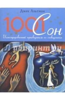 Альтман Джек 1001 сон. Иллюстрированный путеводитель по сновидениям