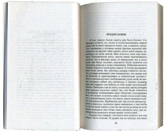 Иллюстрация 1 из 21 для Выбранные места из переписки с друзьями - Николай Гоголь | Лабиринт - книги. Источник: Лабиринт