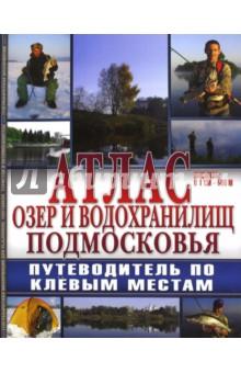 Атлас. Озера и водохранилища ПодмосковьяАтласы и карты России<br>Представляем вашему вниманию Атлас. Озера и водохранилища Подмосковья.<br>Масштаб: В 1 см. - 500 м.<br>