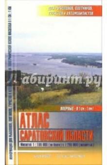 Атлас Саратовской области