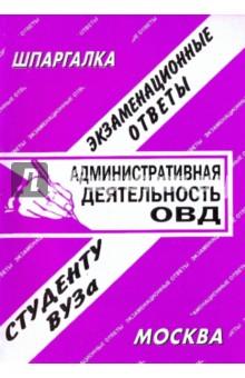 Административная деятельность ОВД. Экзаменационные ответы