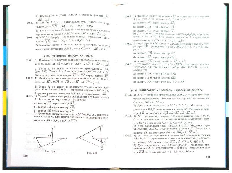 Задачи по геометрии 9 класс - 04