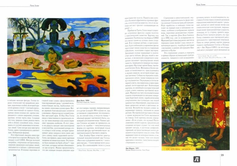 Иллюстрация 1 из 24 для Гоген - Валентина Крючкова | Лабиринт - книги. Источник: Лабиринт