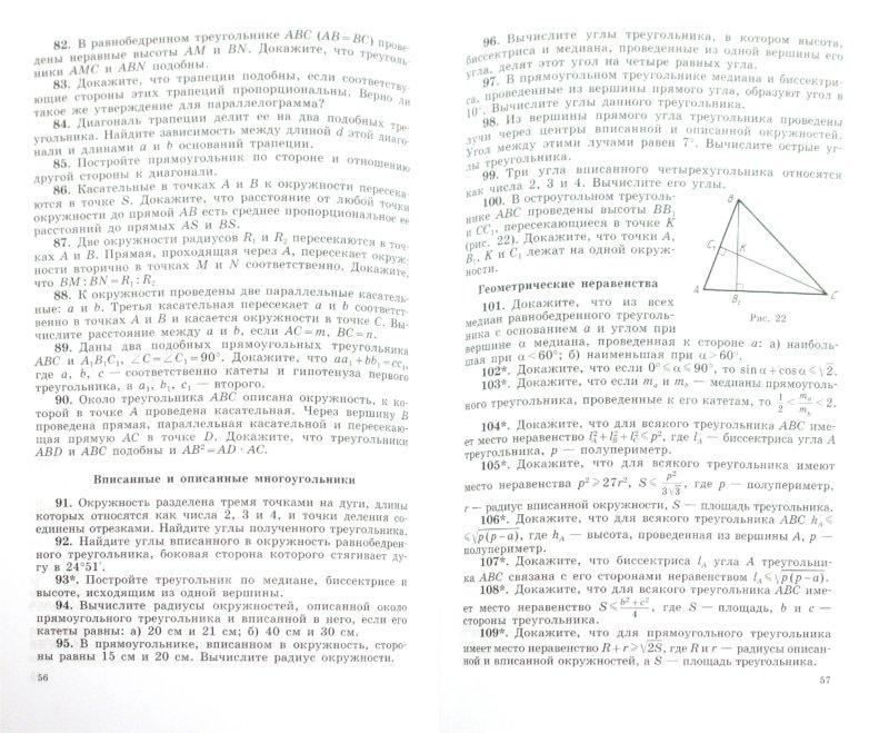 Иллюстрация 1 из 16 для Геометрия. Дидактические материалы. 9 класс - Гусев, Медяник | Лабиринт - книги. Источник: Лабиринт