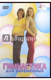 Гимнастика для беременных (DVD)Для будущих мам и детей<br>Название: Гимнастика для беременных.<br>Режиссер: Д. Попов-Толмачев.<br>Растяжки, токсикоз, варикоз, ослабленные мышцы, лишний вес - всех этих атрибутов интересного положения можно избежать, если заниматься физическими упражнениями. Красота для вас это не главное, а вот здоровье превыше всего, тем более сейчас, когда вас уже двое. Легкие физические нагрузки улучшат настроение, самочувствие, поддержат мышцы в тонусе, что немаловажно для благополучного течения беременности, а особенно родов и, конечно, помогут вам бороться со стрессами и хорошо выглядеть...<br>Оператор: И. Чупин.<br>Автор сценария: Д. Попов-Толмачев.<br>Ведущие: С. Попова-Толмачева, А. Лукьянова.<br>Продюсер: Т. Семенова.<br>Звуковая дорожка:  Dolby Digital 2.0 Rus.<br>Формат: DVD.<br>Формат изображения: Standart 4:3.<br>Цветной.<br>Продолжительность: 45 минут.<br>Возрастной цензор: Без возрастных ограничений<br>Жанр: Обучающая программа.<br>2005 год, Россия.<br>Комплектность: 1 диск в упаковке.<br>Тип упаковки: DVD-Box.<br>