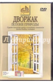 Дворжак: Поэзия природы (DVD) Эврика фильм