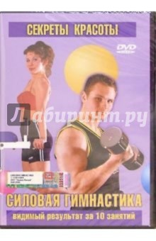 Силовая гимнастика (DVD)