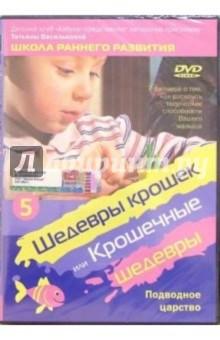 Шедевры крошек или Крошечные шедевры. Подводное царство. Часть 5 (DVD) Эврика фильм