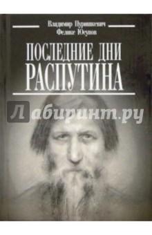 Последние дни РаспутинаИстория России до 1917 года<br>Сегодня, ровно в 9 часов утра, ко мне приехал князь Юсупов... Он просидел у меня более двух часов. Ваша речь не принесет тех результатов, которые вы ожидаете, - заявил он мне сразу, - государь не любит, когда давят на его волю, и значение Распутина, надо думать, не только не уменьшится, но наоборот, окрепнет, благодаря его безраздельному влиянию на Александру Федоровну, управляющую фактически сейчас государством, ибо государь занят в Ставке военными операциями. Что же делать? - заметил я. Он загадочно улыбнулся и, пристально посмотрев мне в глаза немигающим взглядом, процедил сквозь зубы: Устранить Распутина. <br>Я засмеялся... Владимир Пуришкевич.<br>