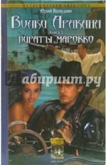 Волошин Юрий Волки Аракана. Книга третья: Пираты Марокко