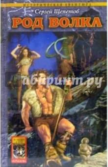 Щепетов Сергей Каменный век. Книга первая. Род волка
