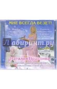 Правдина Наталия Борисовна Мне всегда везет! (CD)