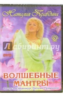 Правдина Наталия Борисовна Волшебные мантры