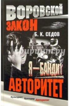 Седов Борис Я - бандит. Авторитет