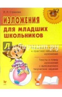 Страхова Любовь Леонидовна Изложения для младших школьников