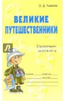Великие путешественники: Справочник школьника