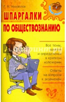 Михайлов Геннадий Николаевич Шпаргалки по обществознанию