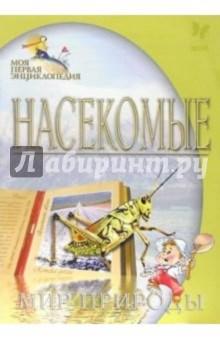 Модестов Сергей Насекомые. Мир природы