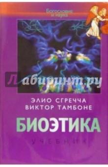 Биоэтика: Учебник